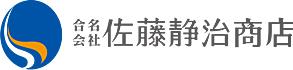合名会社 佐藤静治商店