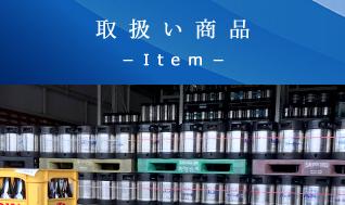 取扱い商品-Item-